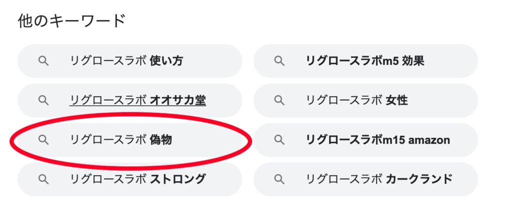 リグロースラボ 偽物 検索結果画面